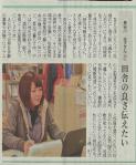 道新記事3月5日(夕刊)