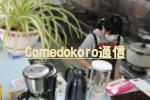 コメドコロ (1)2