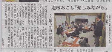 20160309 北海道新聞