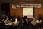 つながる地域セミナー (6)