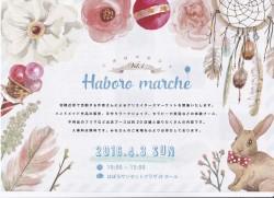 羽幌マルシェ表