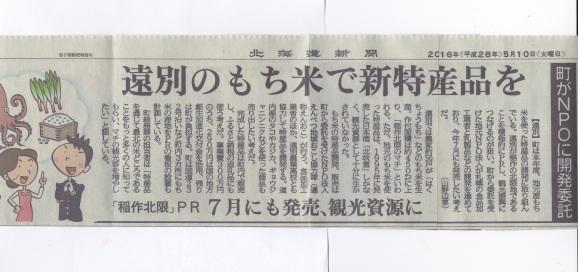 20160510 北海道新聞(商品開発事業)