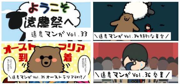 ennou_manga_pic