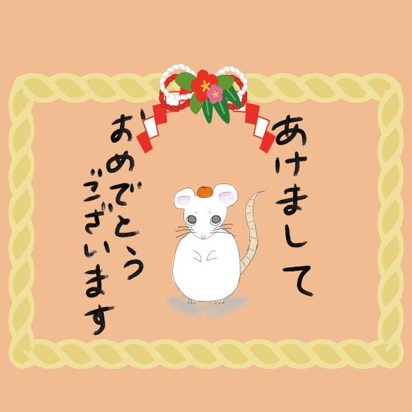 あけおめネズミ.jpg